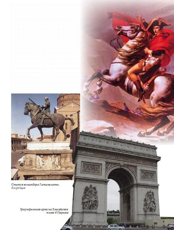 Искусство и власть Гипермаркет знаний Статуя командора Гаттамелаты Флоренция Триумфальная арка на Елисейских полях в Париже