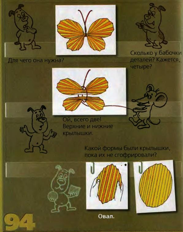 Как сделать из гофрированной бумаги бабочку