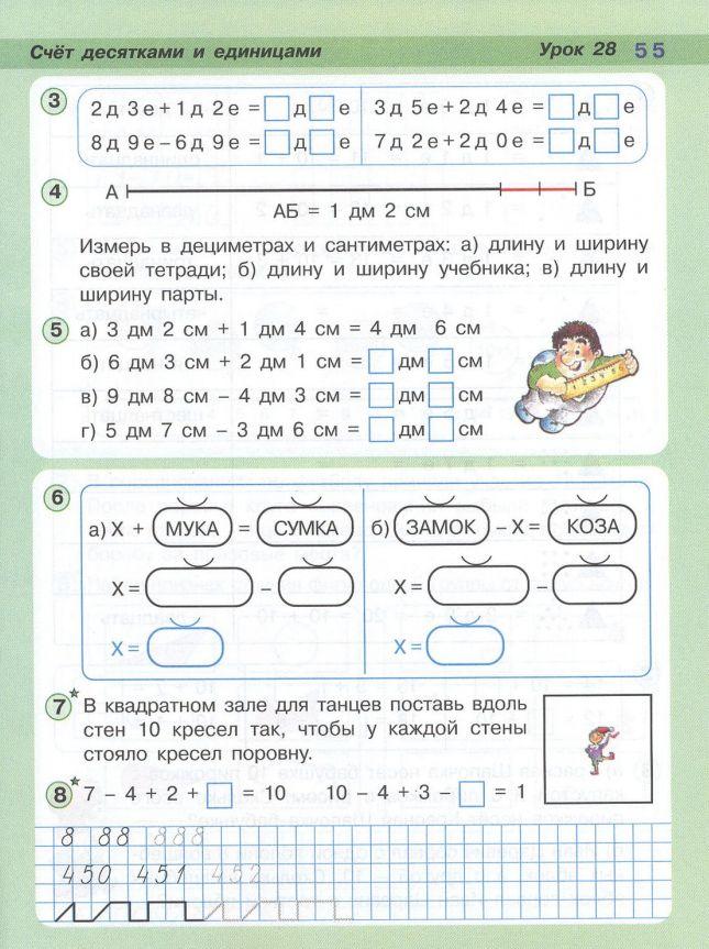 Конспекты уроков по математике петерсон 1 класс