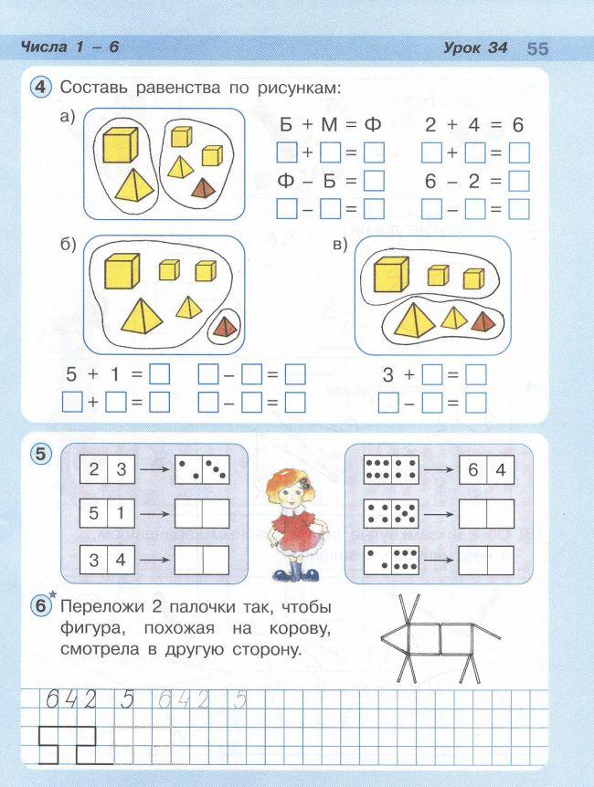 Петерсон математика 1 класс 2 часть ювента 2018 урок