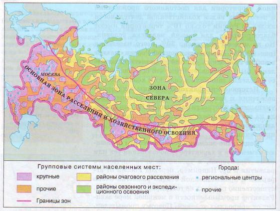Размещение населения россии реферат 1699
