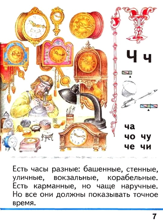 Russian language 1 2 7n.jpg