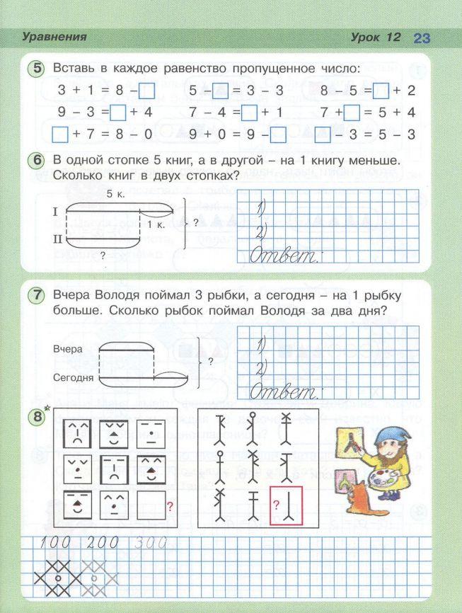 Схема задач петерсон примеры