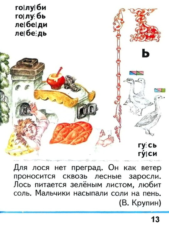 Russian language 1 2 13g.jpg