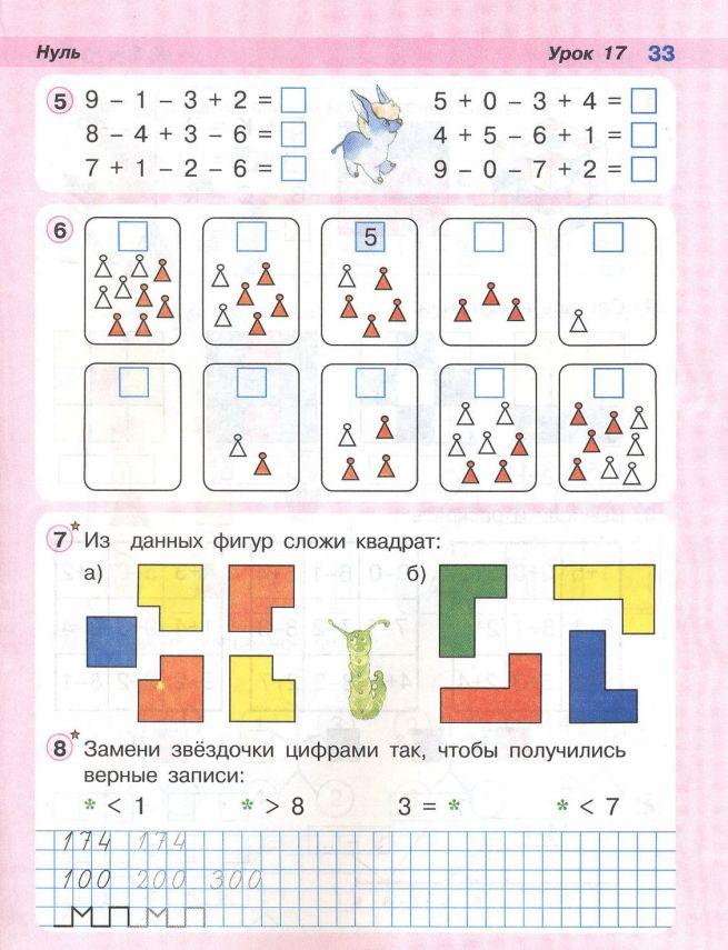 Математика для первого класса раскраска