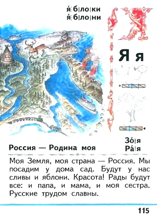 Russian language 1 1 115e.jpg