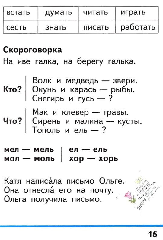 Russian language 1 2 15f.jpg