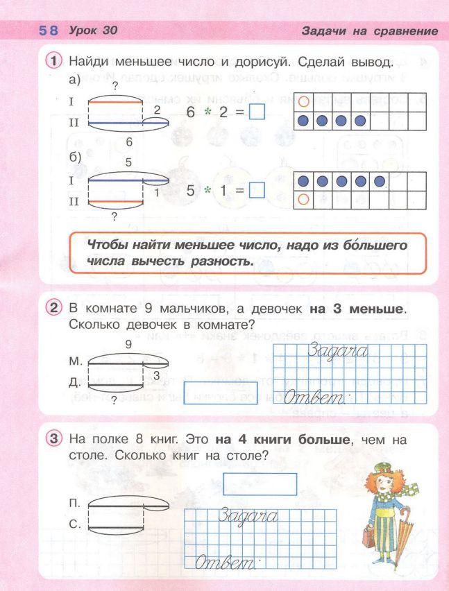 Биболетова 4 класс учебник решебник гдз
