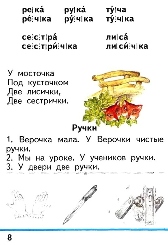 Russian language 1 2 8f.jpg
