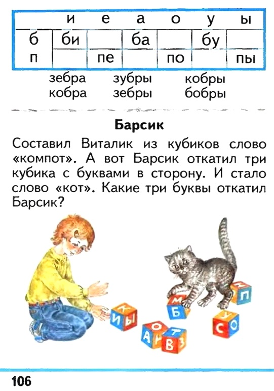 Russian language 1 1 106n.jpg