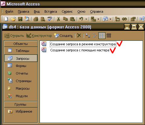 Как сделать поиск по бд access