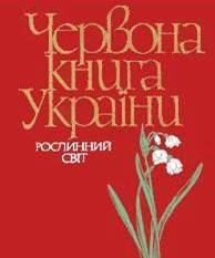Картинки по запросу червона книга україни рослини