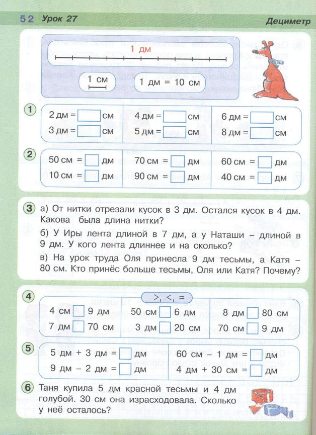решебник по математике дм