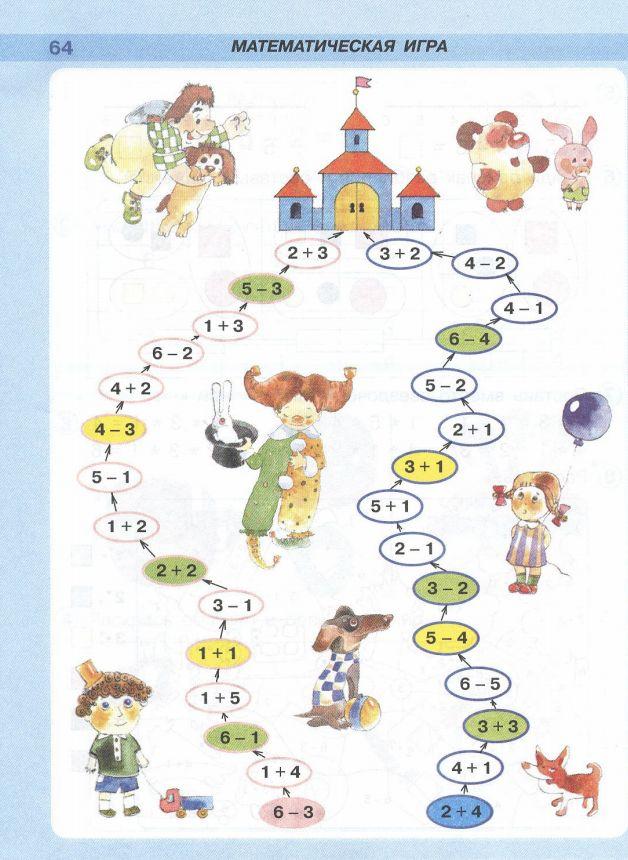 Математические задания в картинках для 1 класса 11