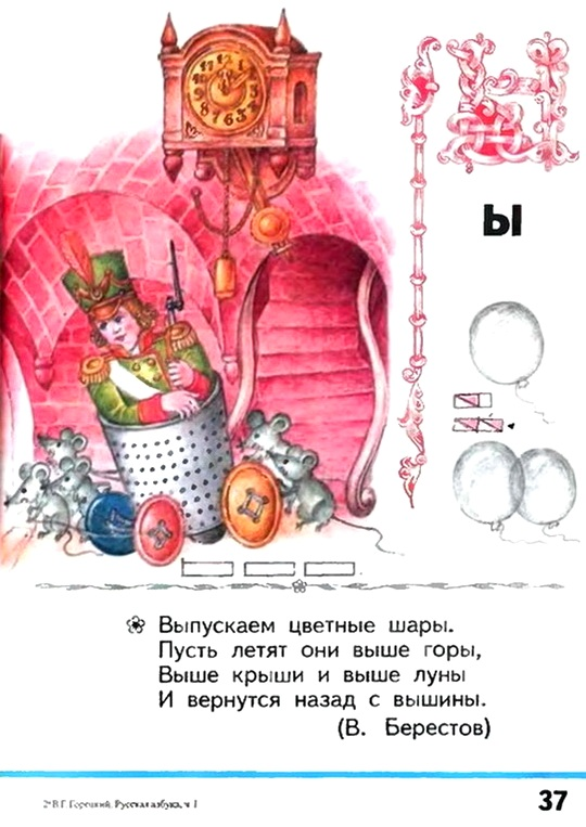 Файл:Russian language 1 1 37f.jpg