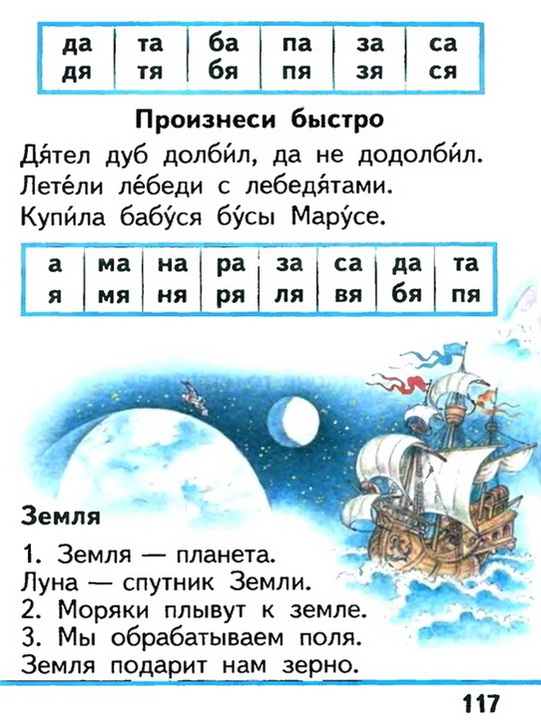 Russian language 1 1 117h.jpg