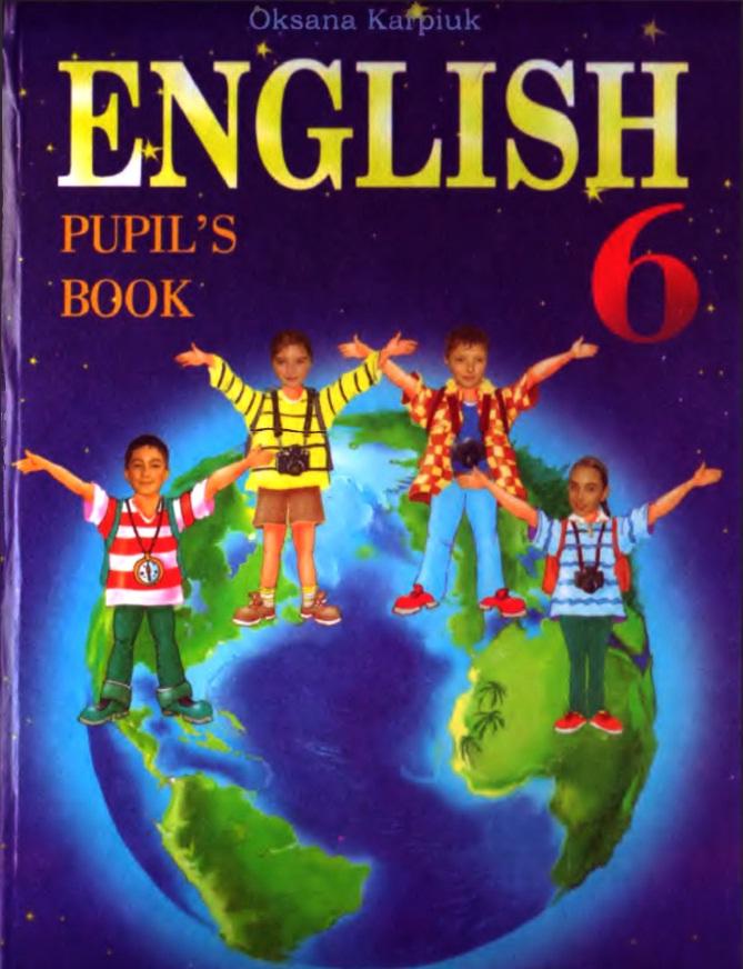 Учебник английского языка 7 класс оксана карпюк читать онлай