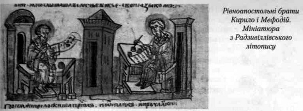 Риси член в кирило мефод вського братства