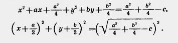 Уравнение окружности со смещенным центром