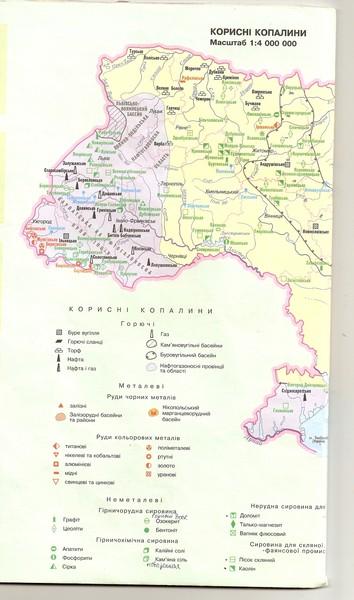 термобелье рівненська геологія карти корисних копалин Постельное