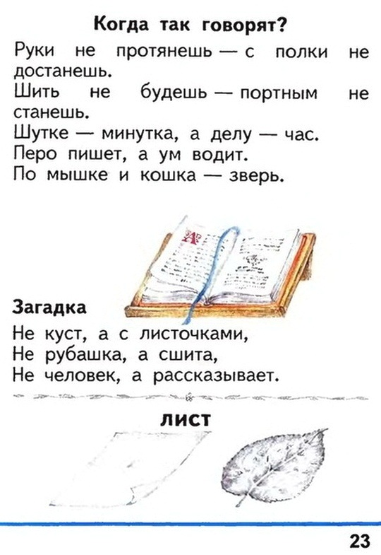 Russian language 1 2 22i.jpg