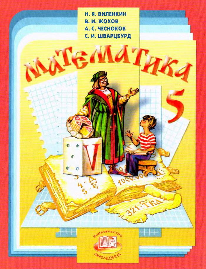 учебники 5 класса по математике