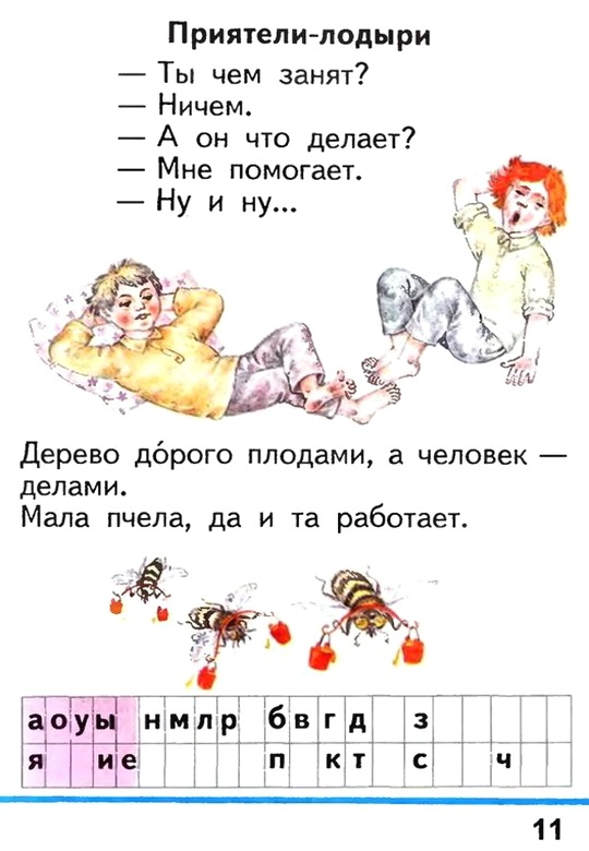 Russian language 1 2 11w.jpg