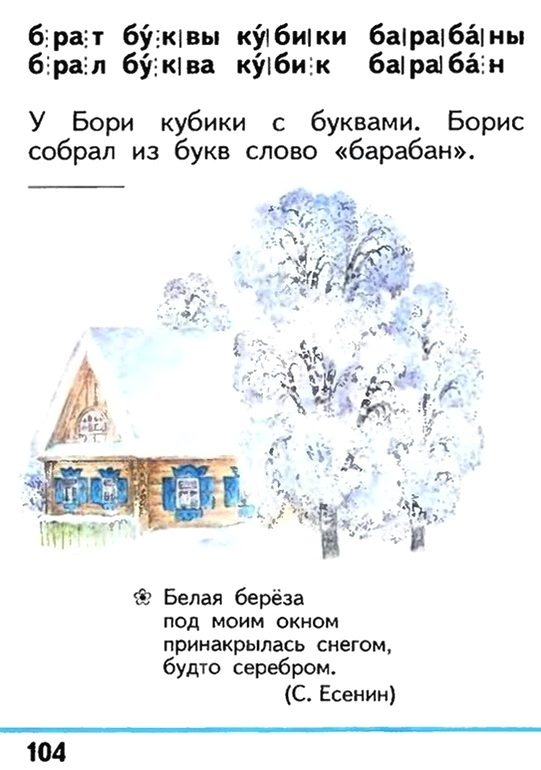 Russian language 1 1 104l.jpg