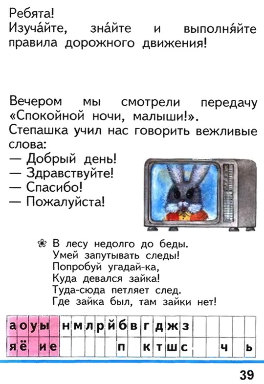 Russian language 1 2 39e.jpg