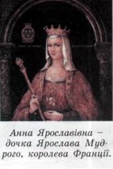 Картинки по запросу анна ярославівна