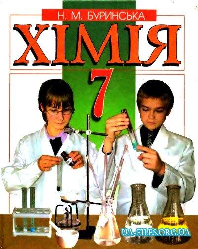 гдз по книжке м. м. савченко по химии 8 класс