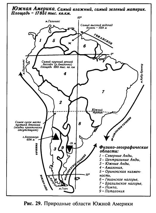 Южная Америка самый влажный материк Земли Гипермаркет знаний Природные области Южной Америки