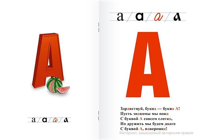 Как сделать буквы азбуки