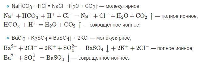 185 составьте молекулярные и ионно-молекулярные уравнения реакций взаимоде