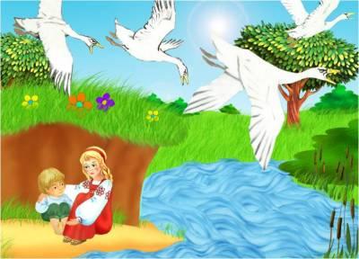сказка с картинками гуси лебеди читать онлайн