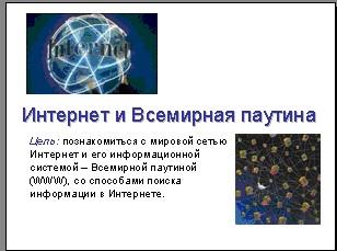 Реферат всемирная паутина интернет 5402