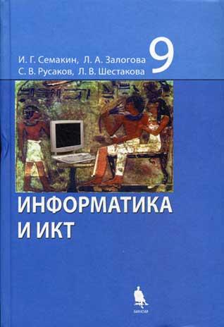 икт и информатика 9 класс учебник