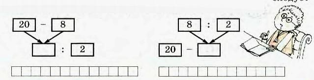 Составь выражение по схеме и обозначь в нём порядок действий