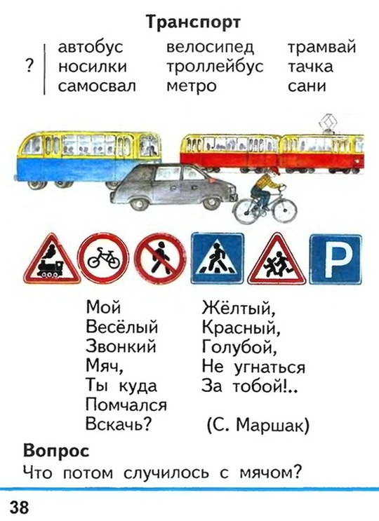 Russian language 1 2 38e.jpg