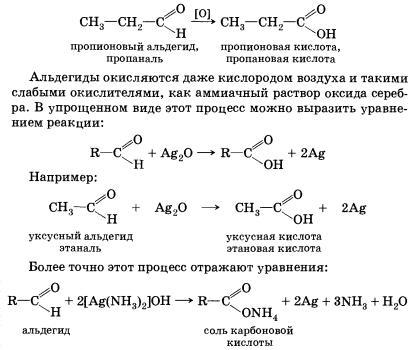 Химические свойства пропаналя