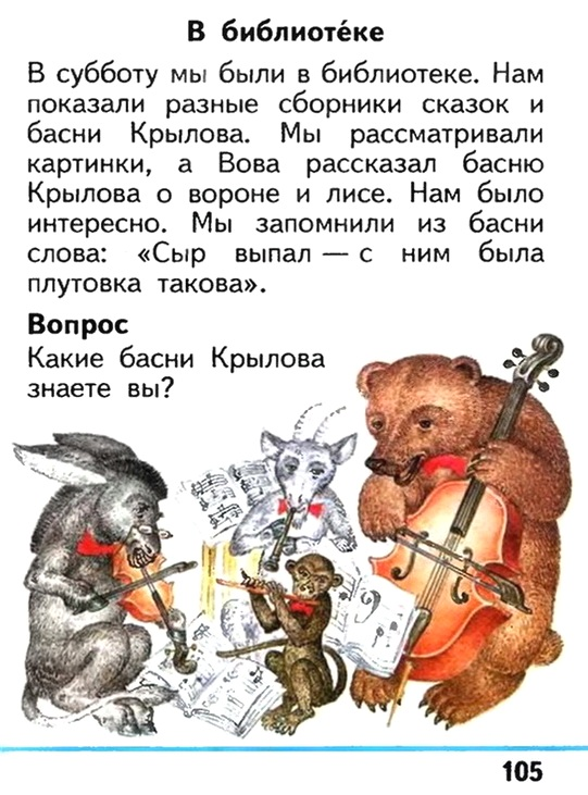 Файл:Russian language 1 1 105h.jpg