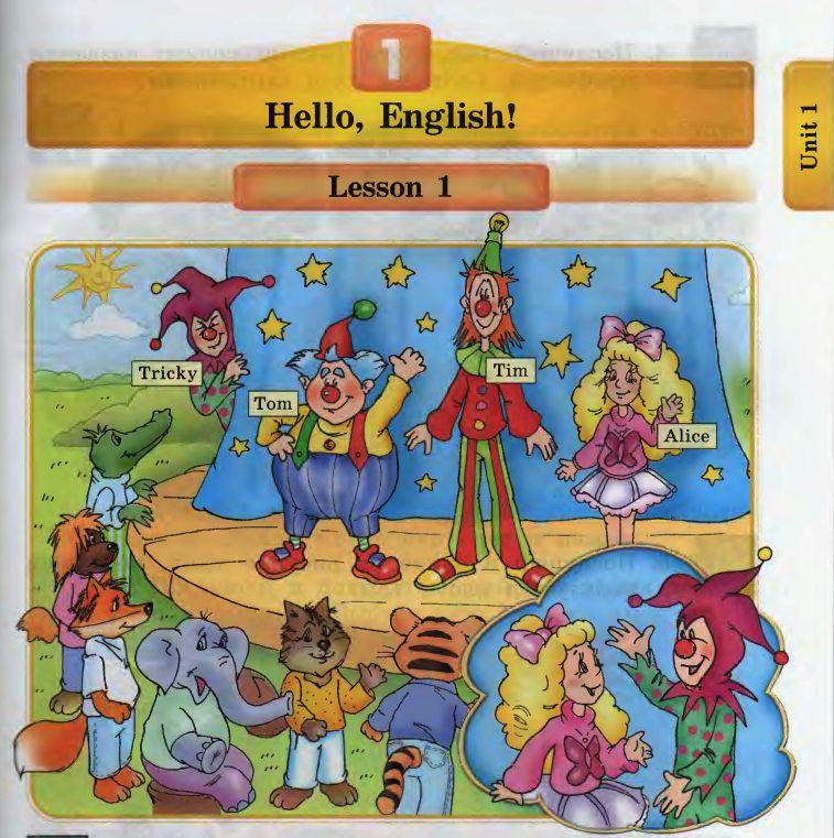 Картинки из английских учебников