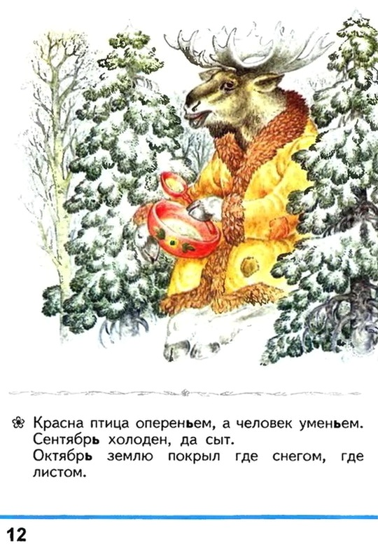 Russian language 1 2 12m.jpg